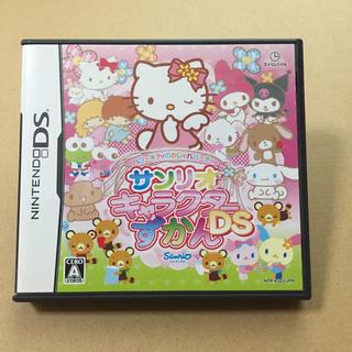ニンテンドーDS(ニンテンドーDS)のハローキティのおしゃれパーティー サンリオキャラクターずかんDS DS(携帯用ゲームソフト)