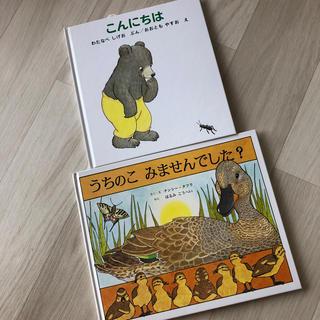 週末お値下☆赤ちゃんから♡絵本2冊セット(絵本/児童書)