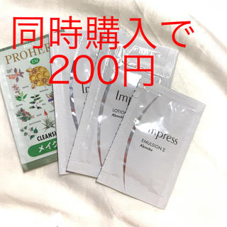 化粧水 サンプル(サンプル/トライアルキット)