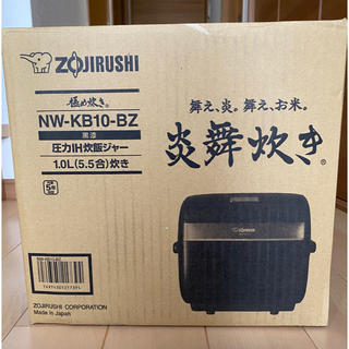 ゾウジルシ(象印)の象印炊飯器 炎舞炊き NW-KB10 5.5合 新品未開封(炊飯器)