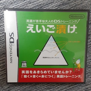 ニンテンドーDS(ニンテンドーDS)の任天堂 ニンテンドウ えいご漬け DS ソフト(携帯用ゲームソフト)