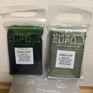 スタディオクリップ(STUDIO CLIP)のstudio clip エコバッグ2個セット【8月1日まで限定3720円】(エコバッグ)