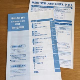 シャープ(SHARP)のSHARP 全自動洗濯機 説明書(その他)