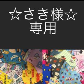 ☆さき様専用☆(その他)