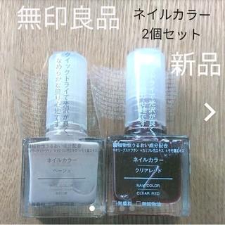 ムジルシリョウヒン(MUJI (無印良品))の無印良品 新品 ネイルカラー ベージュ クリアレッド 2個セット マニキュア(マニキュア)