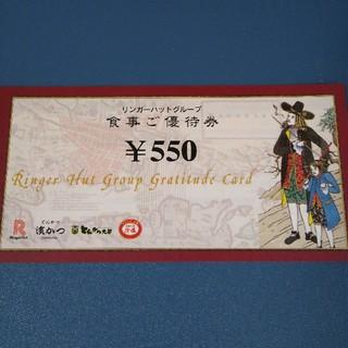 リンガーハット(リンガーハット)のリンガーハット 株主優待 1100円分(レストラン/食事券)