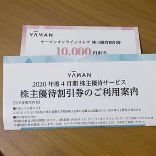 ヤーマン(YA-MAN)のヤーマン 株主優待 10000円分(その他)