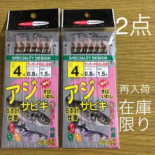 さびき 仕掛け針 2枚セット◉4号×2点 他より太く丈夫な糸 最安値 (釣り糸/ライン)