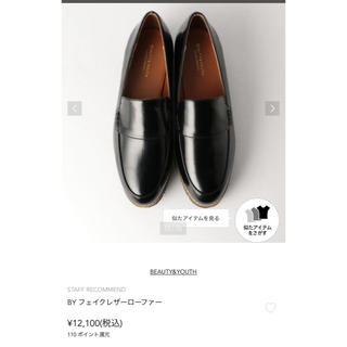 ビューティアンドユースユナイテッドアローズ(BEAUTY&YOUTH UNITED ARROWS)のb&y フェイクレザーローファー ブラック(ローファー/革靴)