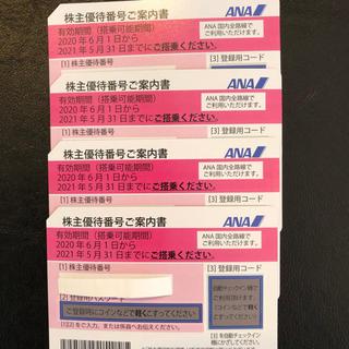 エーエヌエー(ゼンニッポンクウユ)(ANA(全日本空輸))のANA株主優待券 4枚セット(その他)