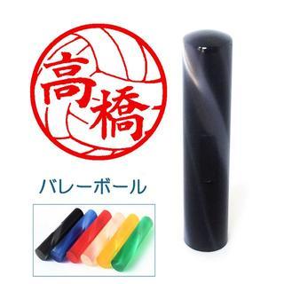 バレーボールのイラスト入りアクリル印鑑 12mm 【送料込み】(はんこ)