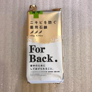 ペリカン(Pelikan)のペリカン石鹸 ニキビを防ぐ薬用石鹸 ForBack フォーバック(ボディソープ/石鹸)