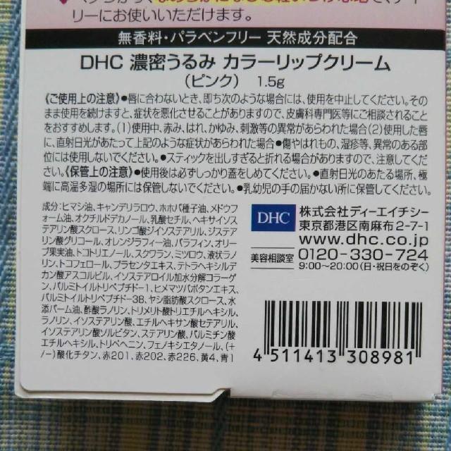 DHC(ディーエイチシー)の☆ DHC 濃密うるみ カラーリップ コスメ/美容のスキンケア/基礎化粧品(リップケア/リップクリーム)の商品写真
