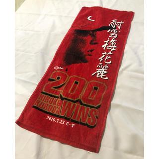 広島東洋カープ - カープ黒田 200勝記念フェイスタオル