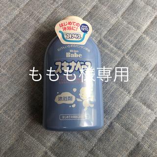 【ももも様専用】スキナベーブ 新品!(その他)