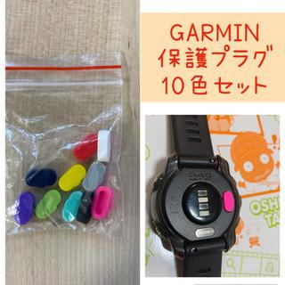 GARMIN 防塵プラグ 保護プラグ 5こ(ランニング/ジョギング)