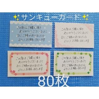 手書き✨サンキューカード✨カードタイプ80枚♪(カード/レター/ラッピング)