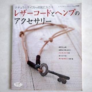 ☆レザーコードとヘンプのアクセサリー 本(趣味/スポーツ/実用)