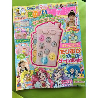 コウダンシャ(講談社)のたのしい幼稚園 2020年 09月号(絵本/児童書)