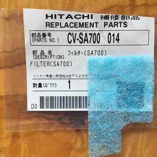 ヒタチ(日立)の日立 掃除機フィルター CV-SA700 014(掃除機)