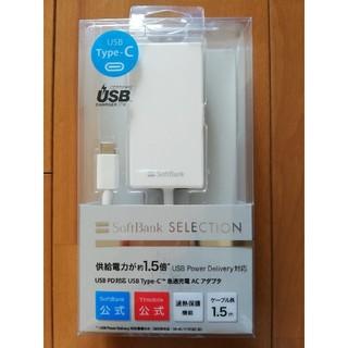 ソフトバンク(Softbank)のソフトバンク Type-C 急速充電 ACアダプタ(バッテリー/充電器)