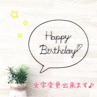ワイヤークラフト♢吹き出し Happy  Birthday(その他)