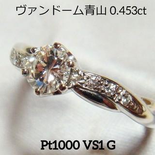Vendome Aoyama - 【0.453ct】ヴァンドーム青山 Pt1000 G-VS1 ダイヤリング鑑定書