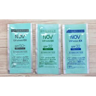 NOV - NOV UV EXシリーズ 日焼け止め サンプル