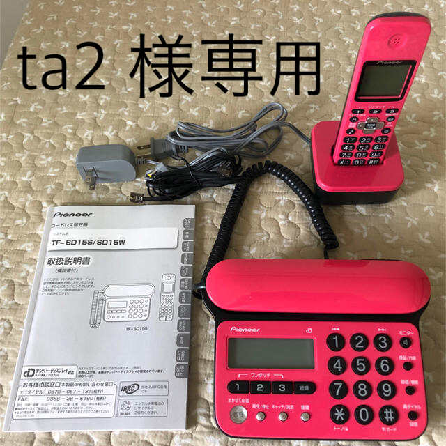 Pioneer(パイオニア)のパイオニア 固定電話 コードレス電話機子機1台付き TF-SD15S-CP スマホ/家電/カメラのスマートフォン/携帯電話(携帯電話本体)の商品写真