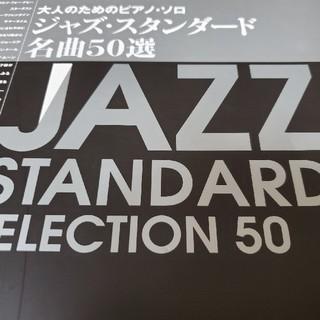 大人のためのピアノ・ソロジャズ・スタンダ-ド名曲50選(楽譜)