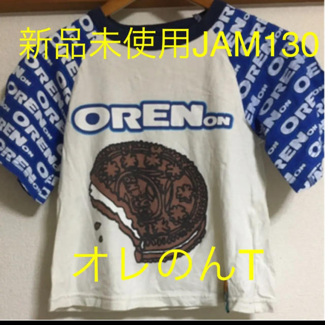 JAM(ジャム)の新品未使用JAM オレのんTシャツ130 キッズ/ベビー/マタニティのキッズ服女の子用(90cm~)(Tシャツ/カットソー)の商品写真