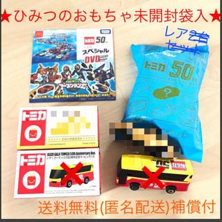 タカラトミー(Takara Tomy)の✩袋入新品【マクドナルド】レア袋入ひみつのおもちゃ&50周年記念バスDVD(ノベルティグッズ)