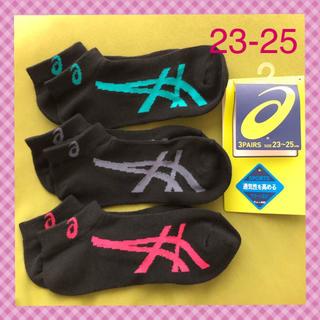 アシックス(asics)の【アシックス】通気性&サポート‼️靴下 3足組AS-7C 23-25(ソックス)
