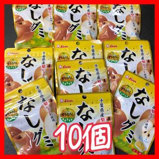 LION - ★ライオン★なしグミ★10個★お買い得❣️すりおろしピューレ入り♪♪数量限定!!