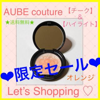 オーブクチュール(AUBE couture)のAUBE couture オーブ クチュール チーク (オレンジ)(チーク)