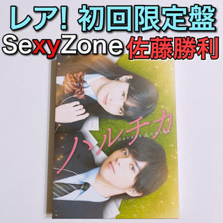 セクシー ゾーン(Sexy Zone)のハルチカ 豪華盤 初回限定盤 ブルーレイ DVD SexyZone 佐藤勝利(日本映画)