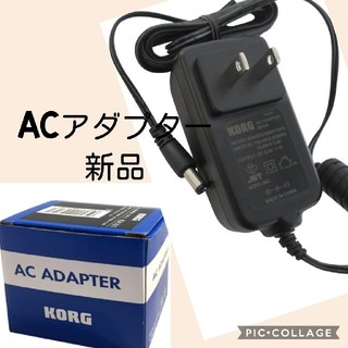 KORG - KORG ACアダプター