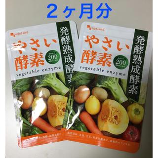やさい酵素 植物発酵エキス加工食品 2ヶ月分(ダイエット食品)