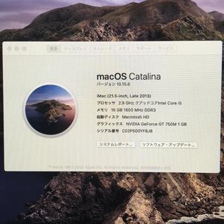 マック(Mac (Apple))の【ハイスペック】Apple iMac 2013 late - 21.5inch(デスクトップ型PC)