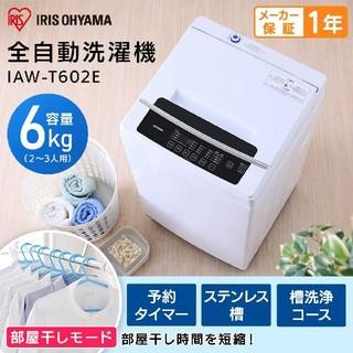 アイリスオーヤマ(アイリスオーヤマ)のアイリスオーヤマ 洗濯機 6.0kg 全自動洗濯機 IAW-T602E(洗濯機)