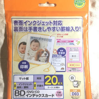 マクセル(maxell)のマクセル ブルーブルーレイ/DVD/CD インデックスカード 20枚 高画質紙(その他)