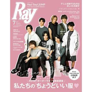 Ray (レイ) 2019年 07月号(ファッション)