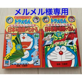 ドラえもんの社会科おもしろ攻略 「日本の産業がわかる」「日本各地の自然とくらし」