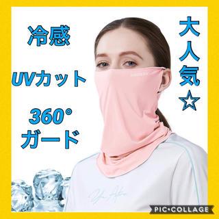 ひんやり冷感 フェイスカバー ブルー UVカット 360度ガード ネックカバー(その他)