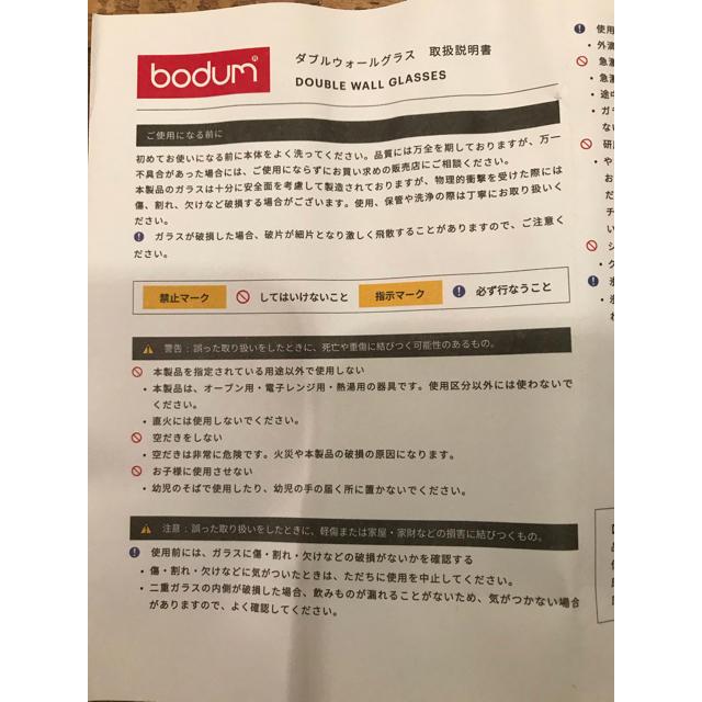 bodum(ボダム)のbodum ボダム ダブルウォールグラス 250ml 6個 インテリア/住まい/日用品のキッチン/食器(グラス/カップ)の商品写真