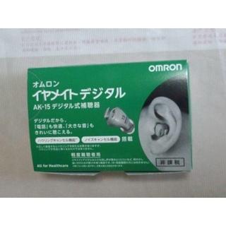 オムロン(OMRON)のオムロン補聴器・AK-15・予備電池、予備イヤチップS、予備電池ホルダー付き!(その他)