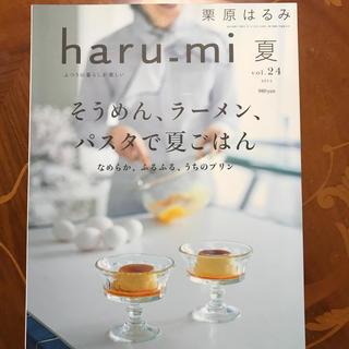 栗原はるみ - 栗原はるみ haru-mi  2012 夏 vol.24