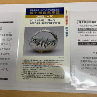 ハンキュウヒャッカテン(阪急百貨店)の阪神 阪急 電車25回分(鉄道乗車券)