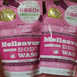 メルサボン(Mellsavon)のメルサボン ボディウォッシュ 400ml 2袋(ボディソープ/石鹸)
