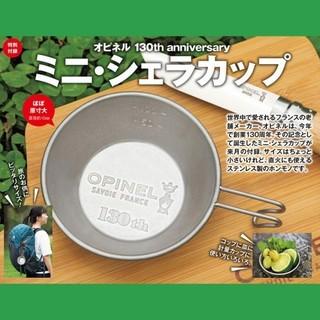 オピネル(OPINEL)の【オピネル】シェラカップ2個(調理器具)